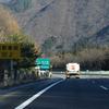 関越トンネル 危険物積載車通行制限
