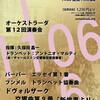 オーケストラーダ第12回演奏会@アプリコ大ホール