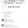 有本香さんが「通報しとくよ」の利根のtweet
