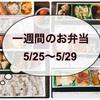 【5/25~29】一週間のお弁当まとめ!