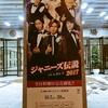 【ネタバレ有り】「ABC座 ジャニーズ伝説 2017」を観劇しました。