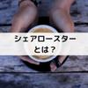 業務用コーヒー焙煎機で初心者が自家焙煎する方法【シェアロースター】