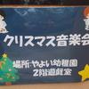第27回クリスマス音楽会