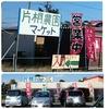 北海道 長沼の新鮮な野菜を買うなら?道の駅マオイの丘の直売所?それとも片桐農園マーケット?