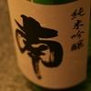 『南 純米吟醸』フルーティな旨みと爽快な酸味が一体となった、飲み飽きしない土佐の酒。