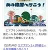 【激安韓国】エアプサンで行く釜山母娘二人旅