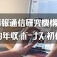 【最新】情報通信研究機構の年収は782万円!平均年収、ボーナス、初任給をまとめました!