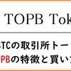 【図解】取引所TOPBTCの登録方法とTOPBトークンの買い方・特徴
