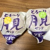 【KFC】ケンタッキーから月見バーガー2種類実食してみたよ!