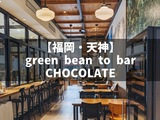 【福岡・天神】バレンタインデーが近いのでgreen bean to bar CHOCOLATEに行ってきた