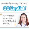 【英語の運用力向上】ユーザー歴8年!オンライン英会話QQEnglish(QQE)がおすすめな理由~ポイントを無期限化する方法も紹介!