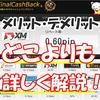 海外FX:FinalCashBack(ファイナルキャッシュバック)XMどこよりも詳しく解説