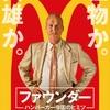 株式会社RNS代表向山雄治さんとマクドナルド・コーポレーション創業者レイ・クロックさんから学ぶ強さ✨『ファウンダー ハンバーガー帝国のヒミツ』-ジェムのお気に入り映画