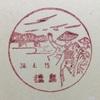徳島県 徳島郵便局 古い風景印