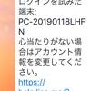 LINEでの不正アクセス(乗っ取り未遂)