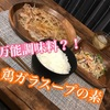 【鶏ガラスープの素】和・洋・中問わず何でも作れる!料理するなら買うべき万能調味料!汎用性抜群でオススメ!