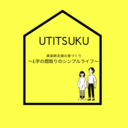 utitsuku〜美容師夫婦の家づくり〜