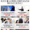 日本の99%もの人が知らないある成功スキルとは!?