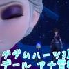 【キングダムハーツ3】アレンデール アナ雪#9