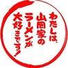 ★2.2  「 山岡家 岐阜瑞穂店(4回目)」~極旨もつ味噌ラーメン~