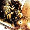 淡々と、そして徹底的に描かれる戦争:『ブラックホーク・ダウン』感想