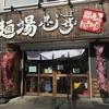 【今週のラーメン2658】 蔵出し味噌 麺場 壱歩 (東京・東久留米) 信州味噌らーめん