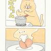 ネコノヒー「ゆで卵」
