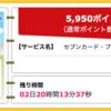【ハピタス】セブンカード・プラスが5,950pt(5,950円)にアップ! 最大3,500nanacoポイントプレゼントも!