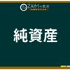 ZAIM用語集 ➤純資産(自己資本)