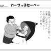(1コマ0045話)カープっ子たーべー