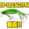 【ティムコ】ジョイント可動域を調整できるビッグベイト「MB-1カスタム175F」発売!