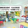 【顧客満足度NO.1の幼児教室】キッズアカデミーを深掘りする!