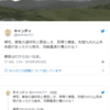 【噴火予知】5月29日07時17分頃に阿蘇山が再び噴火!『michelle(キャンディ)』さんが噴火予知に見事成功!これが人間に秘められた『第六感(シックスセンス)』!阿蘇山噴火が日本で『南海トラフ巨大地震』などの巨大地震の引き金に!?