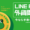 海外旅行者は必見!外貨両替がLINE Pay(ラインペイ)で超お得!今なら両替手数料無料キャンペーン中!