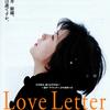 『Love Letter』繊細な狂気