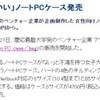 女子大生をターゲットにしたノートPCケースを慶應SFC発のベンチャーが開発・販売