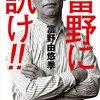 富野監督のGのレコンギスタ公開感想会が開催されることと、自慢と願望