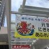 播磨富士・海峡ロゲイニング