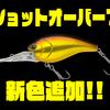 【ノリーズ】ディープに潜むデカバスを狙えるクランクベイト「ショットオーバー7」に新色追加!