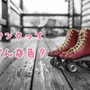 ピンクってどんな意味?!<性格・心情・恋愛…>分かりやすく解説。