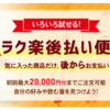 キットカットやコンソメスープが20000円分もらえる!ネスレの「ラク楽後払い便」とは?
