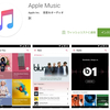 Android版Apple Musicリリース、Google Play Storeでダウンロード可能に