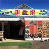 初めて牡蠣小屋。糸島の船越漁港の『正栄』。