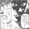 【悲報】ガーソ残留「砂の栄冠」