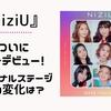 『NiZiU』ついにプレデビュー!ファイナルステージ後の変化は?
