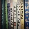 読んだ絵本 8/25〜8/31