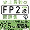 9/9(日)は、FP2級の試験日です
