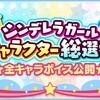 シンデレラガールキャラクター総選挙にて全キャラクターのボイス公開!