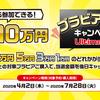 SONYブラビアのキャッシュバックキャンペーンで4K液晶テレビが格安で買えるかも!?