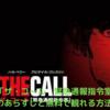 【映画】「ザ・コール 緊急通報指令室」のネタバレなしのあらすじと無料で観れる方法!